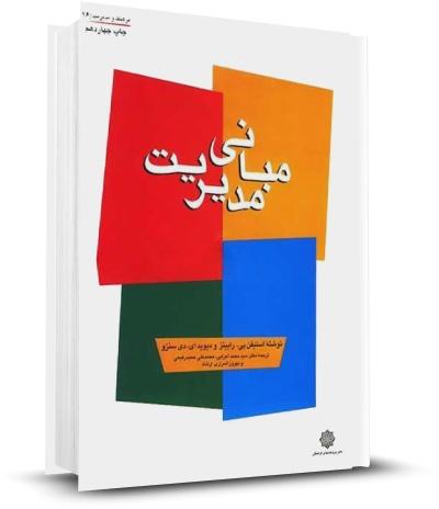 پاورپوینت فصل چهارم کتاب مبانی مدیریت رابینز و دی سنزو ترجمه اعرابی با موضوع مبانی طراحی ساختار