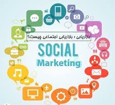 پاورپوینت اصول و مفاهیم بازاریابی اجتماعی